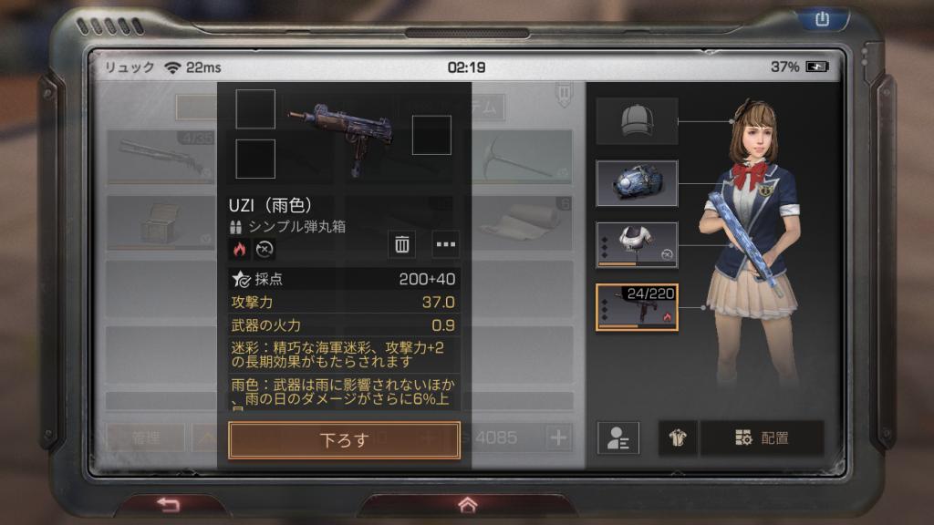 ライフアフター 武器の炎・オーバーヒートの影響と対処法を解説!