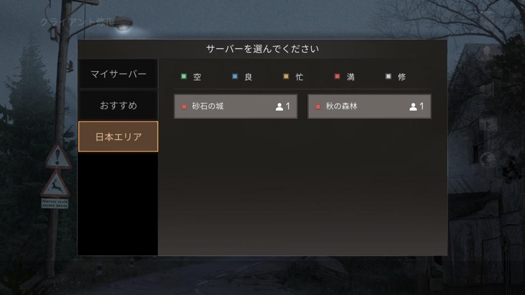 ライフアフター おすすめサーバーと移動・変更のやり方解説!